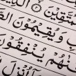 Close-up of text from the Koran — Stock Photo