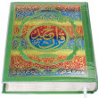 Close-up of Koran — Stock Photo #33006937