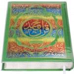 Close-up of the Koran — Stock Photo