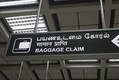 Baggage claim sign at an airport — Stock Photo