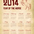 Vector 2014 year of the horse calendar — Stock Vector