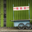 Stock Photo: Hawker Stall,George Town, Penang