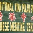 Old Chinese Medicine Sign, Penang, Malaysia — Stock Photo