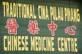 古い中国医学の記号は、ペナン、マレーシア — ストック写真