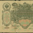 Old Russian Currency — Stock Photo