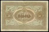Fifty Armenian Roubles — Stock Photo