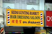 Georgetown, Malaysia: Beauty Salon Sign — Stock Photo