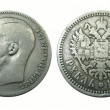 Imperial Russian silver rouble of 1898 — Stock Photo