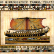 Egyptian  papyrus. Ship — Stock Photo