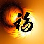East symbol longevity, health and wealth — Stock Photo