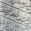 Stock Photo: Fragment of old art. Arabic type