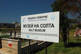 "Banner that read ""Salt Museum"", Pomorie, Bulgaria, July 27, 2014 — 图库照片"