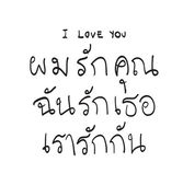 Text I Love You in Thai — Vector de stock