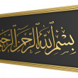 Arabic calligraphy of bismillah (in the name of god) — Stock Photo