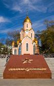 Orthodox chapel and Eternal Fire memorial in Vladivostok — Stock Photo