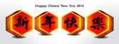 Happy Chinese New Year — Cтоковый вектор