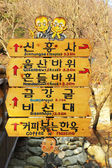 Way signs at shinheungsa temple in Seoraksan National Park, Kore — Stock fotografie