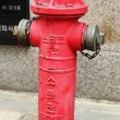 Stock Photo: Red Fire Hydrant on ground - Korea