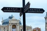 Signpost near the opera house. Odessa, Ukraine — Photo
