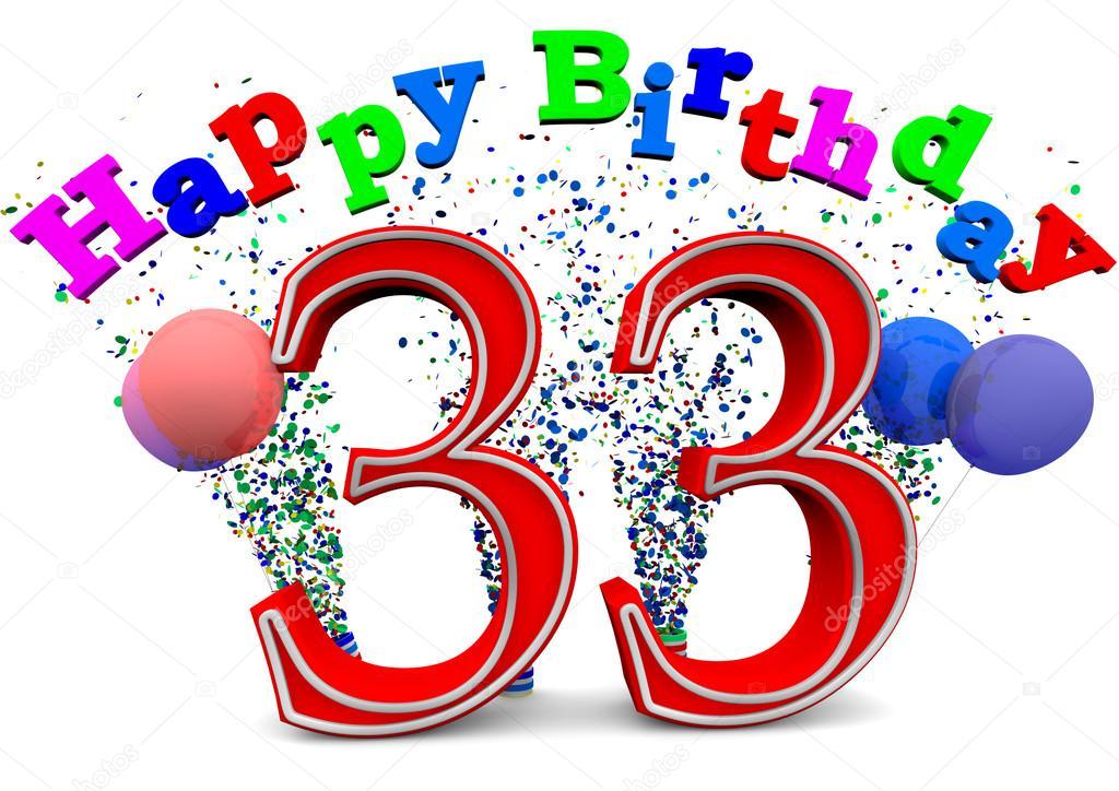 Прикольное поздравление на 33 года