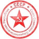 Stamp of USSR - Union of Soviet Socialist Republics — Stock Photo #34557133