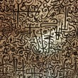 Islamic Art — Stock Photo