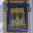 Altarpiece of tiles with a poem dedicated to a virgin, typical of the street in Sevilla — 图库照片