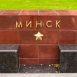 Minsk tribute — Stock Photo