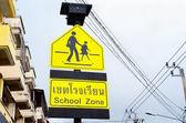 Zona escolar — Foto Stock