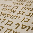 Marble slab with text in Hebrew — Stock Photo #35865327