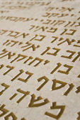 Marble slab with text in Hebrew — Stock Photo