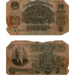 Stock Photo: Ticket of State Bank, ten roubles, USSR, 1947
