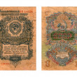 Stock Photo: State treasury note, one rouble, USSR, 1947