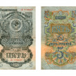Stock Photo: State treasury note, five roubles, USSR, 1947