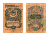 State treasury note, one rouble, USSR, 1947 — Stock Photo