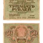 ������, ������: Sovznak thirty roubles RSFSR 1919