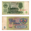 Stok fotoğraf: State treasury note, three roubles, USSR, 1961