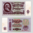 Stock Photo: Ticket of State Bank, twenty five roubles, USSR, 1961