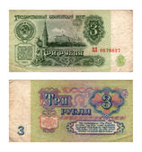 State treasury note, three roubles, USSR, 1961 — Stock Photo