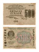 Sovznak, five hundred roubles, RSFSR, 1919 — Stock Photo