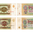 Stok fotoğraf: State treasury notes, one rouble, USSR, 1961, 1991