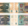 Stok fotoğraf: State treasury notes, five roubles, USSR, 1961, 1991