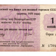 Stock Photo: Detachable cheque, one kopeck, USSR, 1975