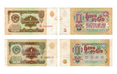 State treasury notes, one rouble, USSR, 1961, 1991 — Stock Photo