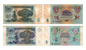 State treasury notes, five roubles, USSR, 1961, 1991 — Stock Photo