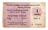 Detachable cheque, one kopeck, USSR, 1975 — Stock Photo