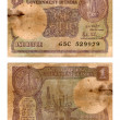 Stock Photo: One rupee, India, 1981