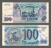One hundred roubles, Russia, 1993 — Stock Photo