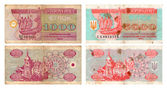 Coupons karbovanci, Ukraine, 1992-1995 — 图库照片
