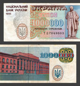 Coupons karbovanci, Ukraine, 1995 — Stock Photo